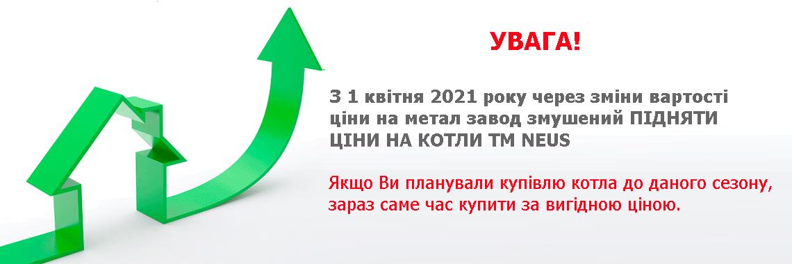 neus_cena_ua